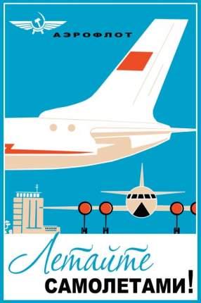 """Плакат СТ-Диалог """"Летайте самолетами!Аэрофлот."""", СОВ-302, бумага, 60х90 см"""