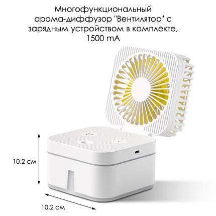 "Аромадиффузор Aromic AM-VENT-01  ""Вентилятор"""