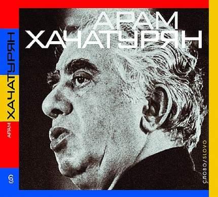 Книга Арам Хачатурян. Книга-альбом + CD