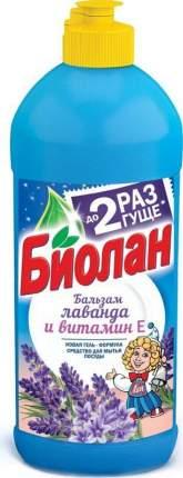 Средство для мытья посуды БИОЛАН Лаванда и витамин Е 450г
