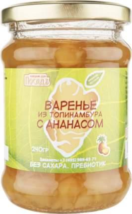 Варенье Купецкий дом Посадъ из топинамбура с ананасом без сахара 240 г