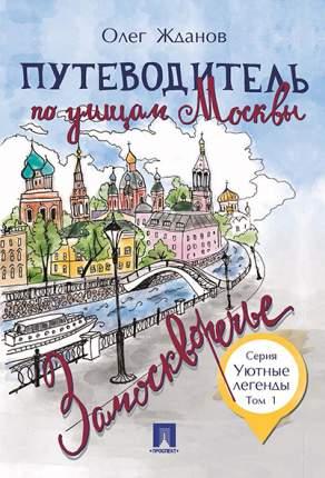 Путеводитель по улицам Москвы. Том 1. Замоскворечье