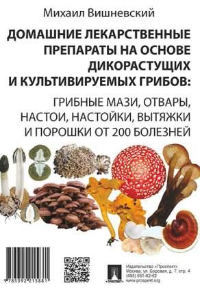 Домашние лекарственные препараты на основе дикорастущих и культивируемых грибов: грибны...