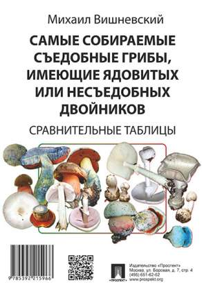 Книга Самые собираемые съедобные грибы, имеющие ядовитых или несъедобных двойников. Сра...