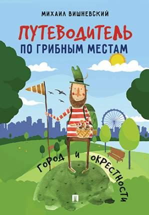 Книга Путеводитель по грибным местам. Город и окрестности