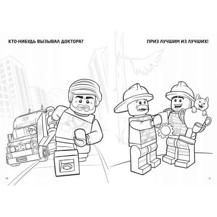 Раскраска LEGO City Полицейский, 32 стр.