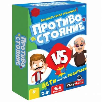 Игра настольная Play Land Противостояние Дети против Родителей