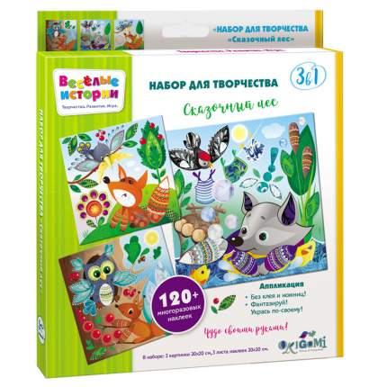 Набор для творчества 3 в 1 Origami Веселые истории Сказочный лес, 136353-TN