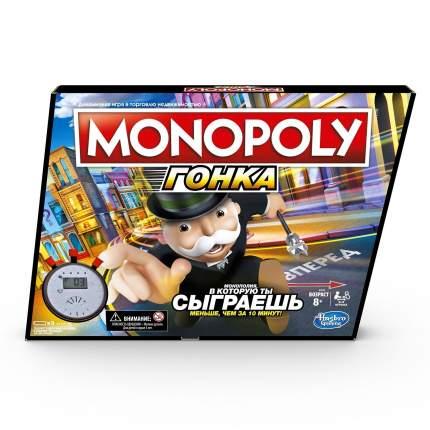 Игра настольная Hasbro Монополия Гонка