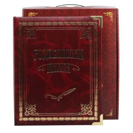Город Подарков Родословная книга Классическая вишневая в картонной коробке