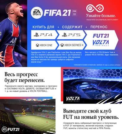 Игра FIFA 21 для PlayStation 4 (нет пленки на коробке)
