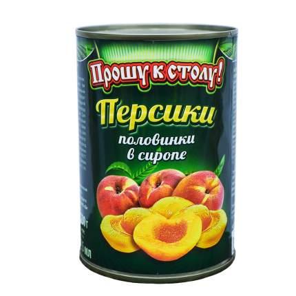 "Персики половинки в сиропе "" Прошу к столу ! "" 410 гр."