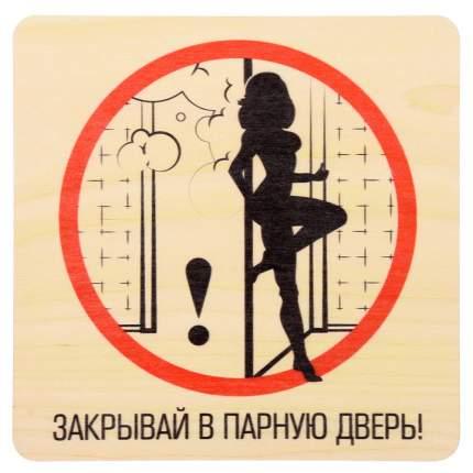 Табличка для бани Банные Штучки 32298
