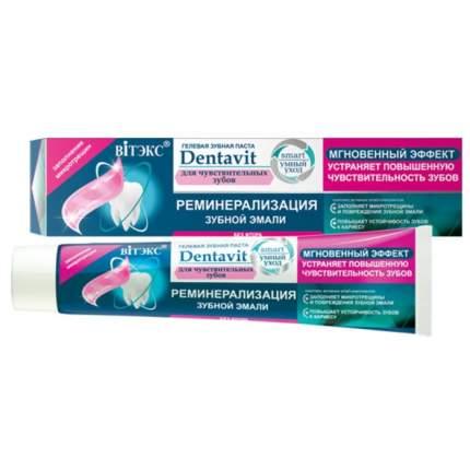 """Зубная паста Dentavit Smart """"Умный уход. Для чувствительных зубов"""", без фтора, 85 г"""