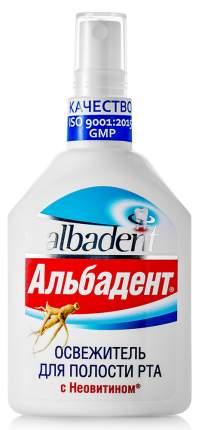 Освежитель для полости рта с Неовитином Альбадент (спрей), 35 мл
