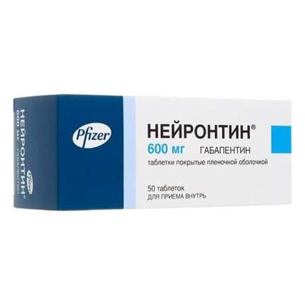 Нейронтин таблетки, покрытые оболочкой 600 мг 50 шт.