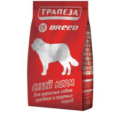 Сухой корм для собак Трапеза Breed, для средних и крупных пород, мясное ассорти, 20кг