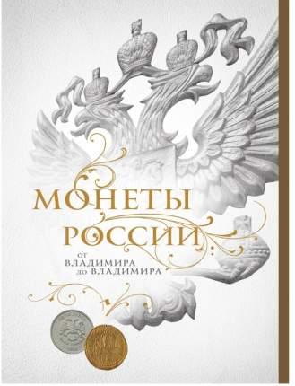 Книга Монеты России: от Владимира до Владимира короб