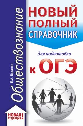 ОГЭ. Обществознание (70x90/32). Новый полный справочник для подготовки к ОГЭ