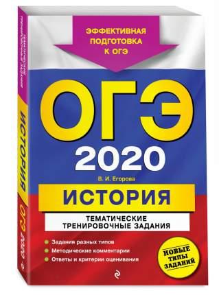 ОГЭ-2020. История. Тематические тренировочные задания