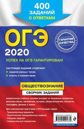 ОГЭ-2020. Обществознание. Сборник заданий: 400 заданий с ответами