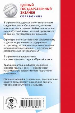ЕГЭ. Русский язык (70x90/32). Новый полный справочник для подготовки к ЕГЭ