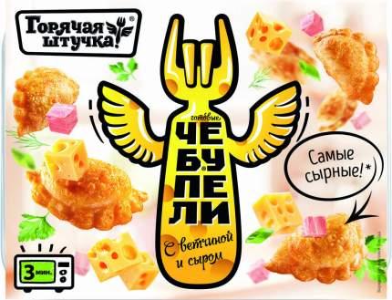 Чебупели Горячая штучка ветчина, сыр 300 г