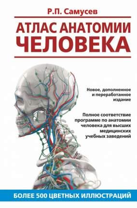 Книга Атлас анатомии человека. Учебное пособие для студентов высших медицинских учебны...