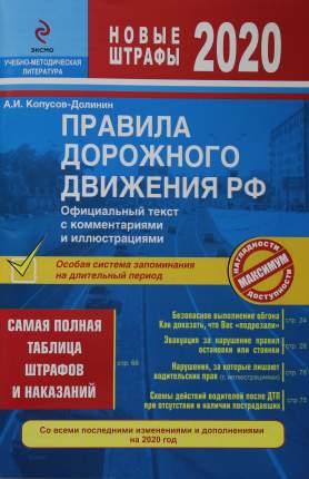 Книга ПДД РФ на 2020 г. с комментариями и иллюстрациями (с последними изменениями и доп...
