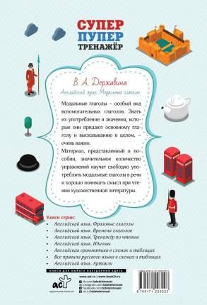 Английский язык. Модальные глаголы