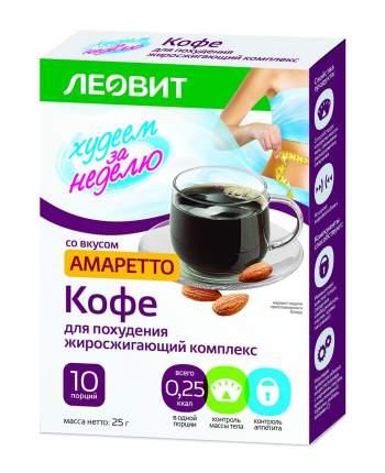 Кофе для похудения Худеем за неделю жиросжигающий комплекс Амаретто 10 пакетов по 2.5 г