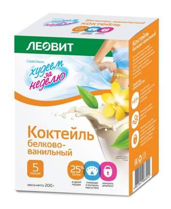 Коктейль Худеем за неделю белково-ванильный 5 пакетов по 40 г