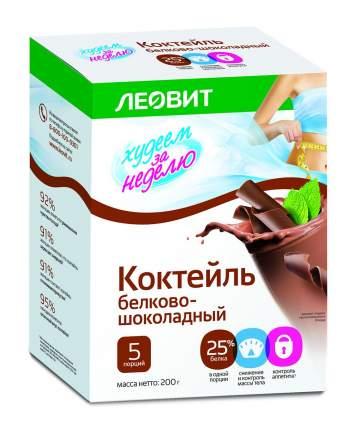 Коктейль Худеем за неделю белково-шоколадный 5 пакетов по 40 г