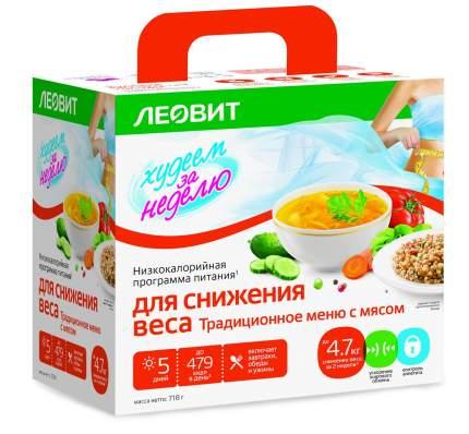 Комплекс питания Худеем за неделю Традиционное меню с мясом кейс 718 г