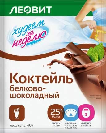 Коктейль Худеем за неделю белково-шоколадный шоубокс 12 шт по 40 г