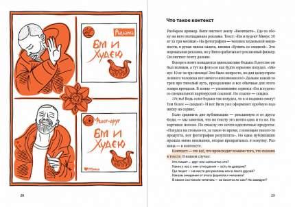 Книга Ясно, понятно: Как доносить мысли и убеждать людей с помощью слов