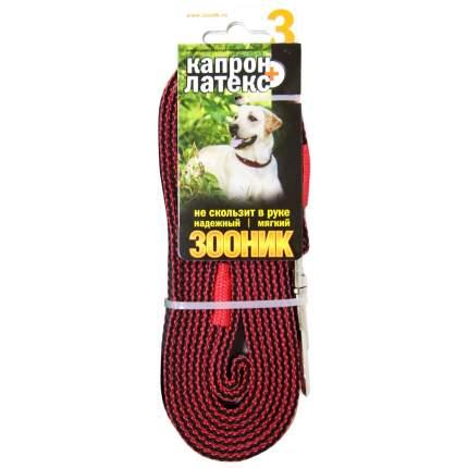 Поводок для собак Зооник Красный капроновый с двойной латексной нитью 300 х 2 см