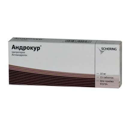 Андрокур таблетки 10 мг №15