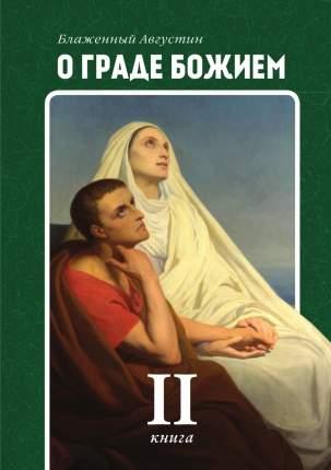 Книга О граде Божием. Книга 2