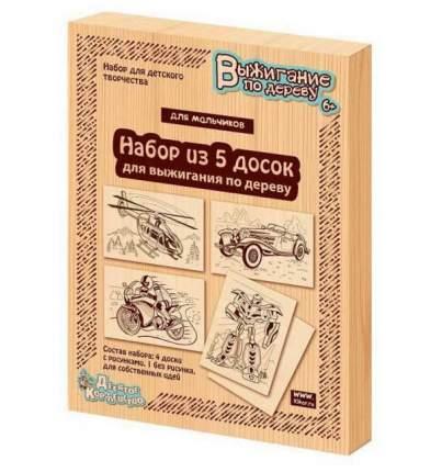 Доски для выжигания Десятое королевство Для мальчиков, 5 шт.