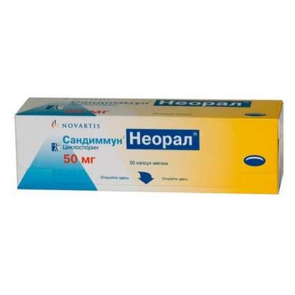 Сандиммун-Неорал капсулы 50 мг 50 шт.