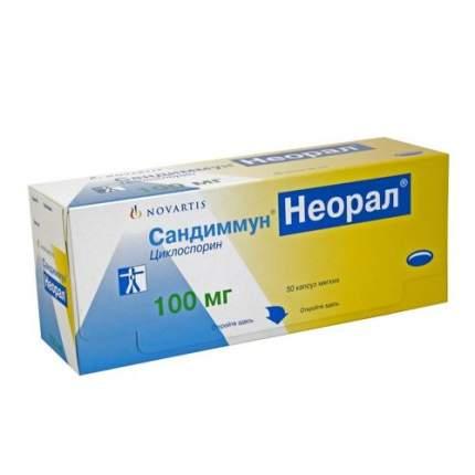 Сандиммун-Неорал капсулы 100 мг 50 шт.
