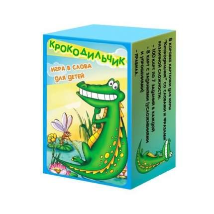 Игра в слова Нескучные Игры Крокодильчик