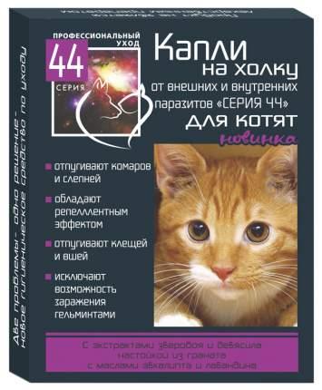Капли для котят против блох, вшей, глистов, клещей, комаров, мух Серия 44, 2 пипетки 0,5мл