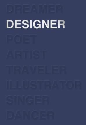 Ежедневник Designer (синий). А5, твердый переплет, блинтовое тиснение, полусупер, 224 стр.