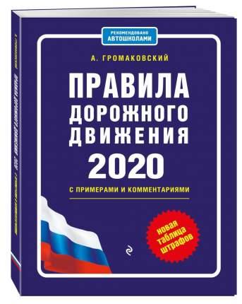 Книга Правила дорожного движения с примерами и комментариями с самыми посл. изм. и доп....