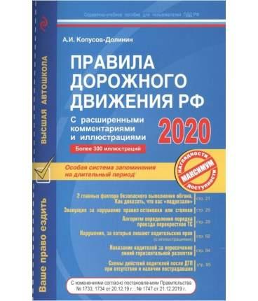 Книга Правила дорожного движения РФ с расширенными комментариями и иллюстрациями с посл...