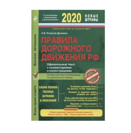 Книга Правила дорожного движения РФ с изм. и доп. 2020 год. Официальный текст с коммент...
