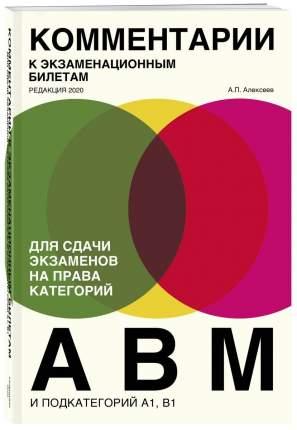 Книга Комментарии к экзаменационным билетам для сдачи экзаменов на права категорий А, В...