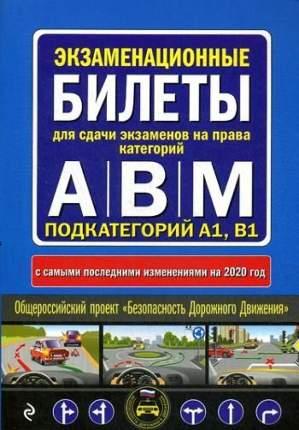 Книга Экзаменационные билеты для сдачи экзаменов на права категорий А, В и M, подкатего...